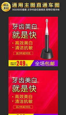 红色促销淘宝天猫电动牙刷直通车主图