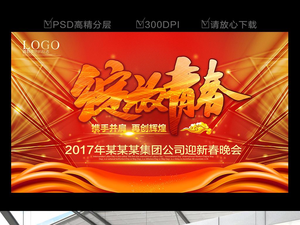 绽放梦想青春绽放2017