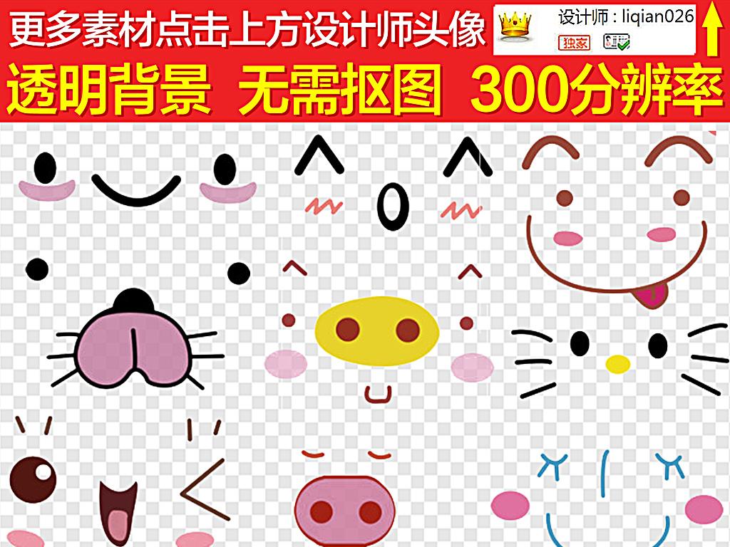 综艺表情元素可爱卡通表情图片