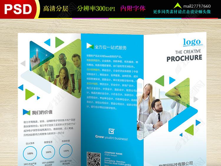 蓝色科技公司三折页设计模版