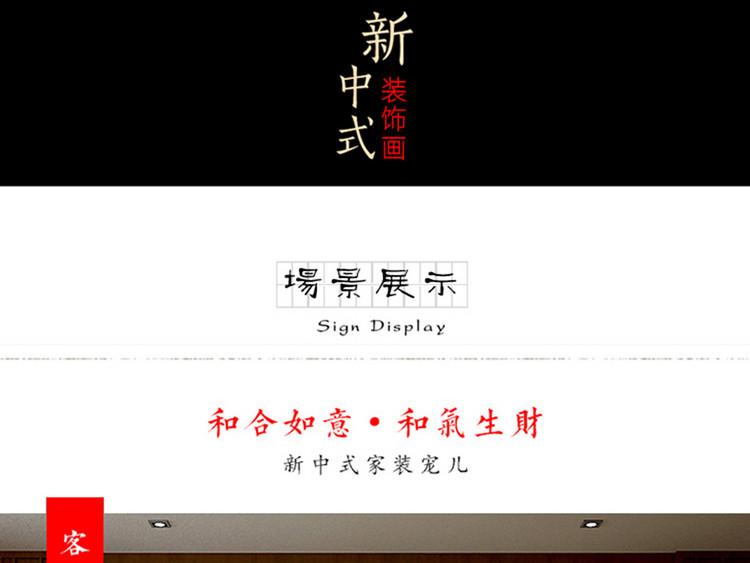 新中式禅意水墨四联装饰画