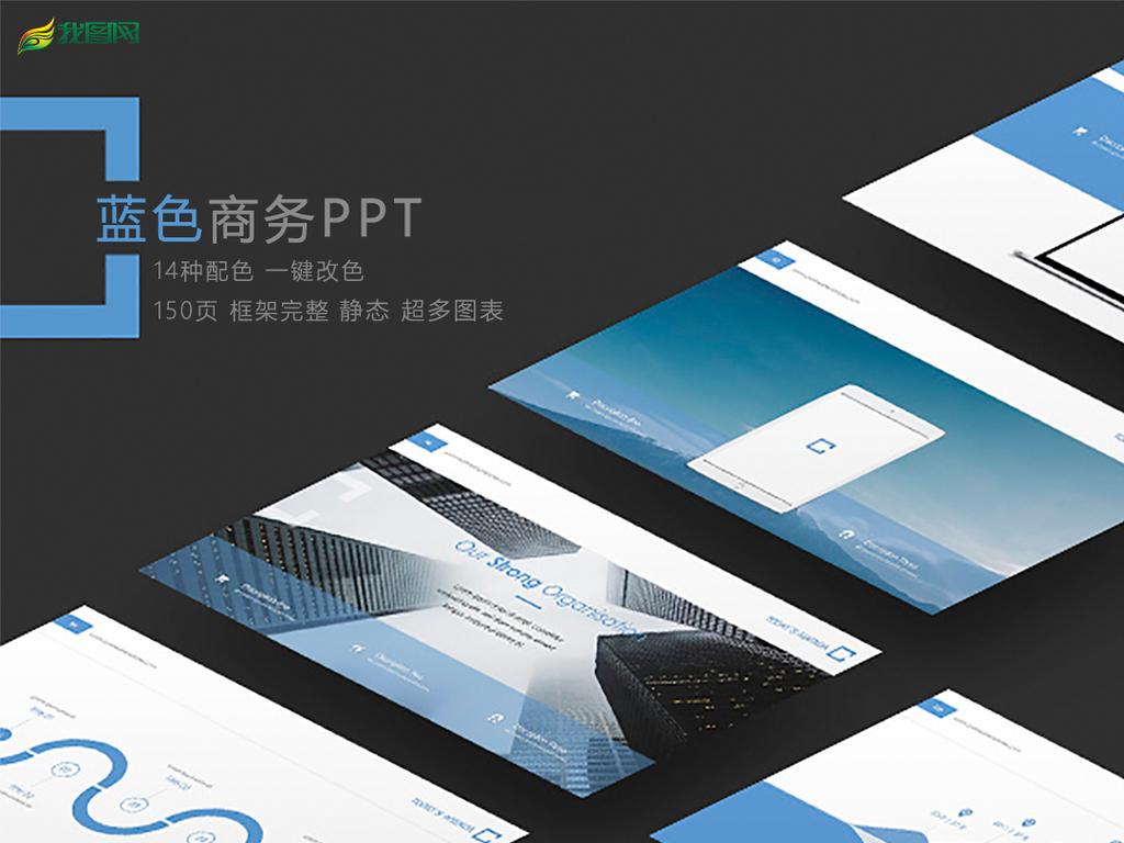 150p蓝色商务风公司介绍企业ppt模板
