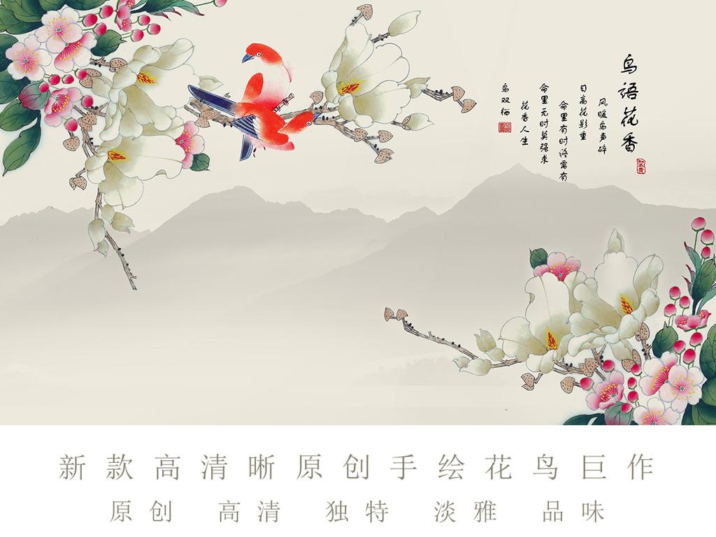 工笔花鸟手绘玉兰中式背景墙装饰画