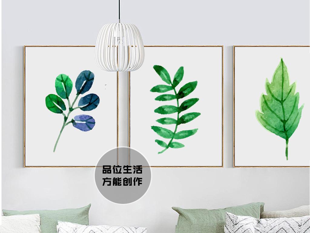 北欧卧室床头沙发墙壁水彩小清新叶子装饰画图片