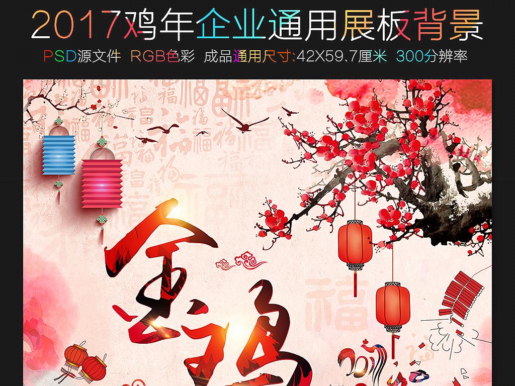 创意2017金鸡贺岁新年春节海报设计