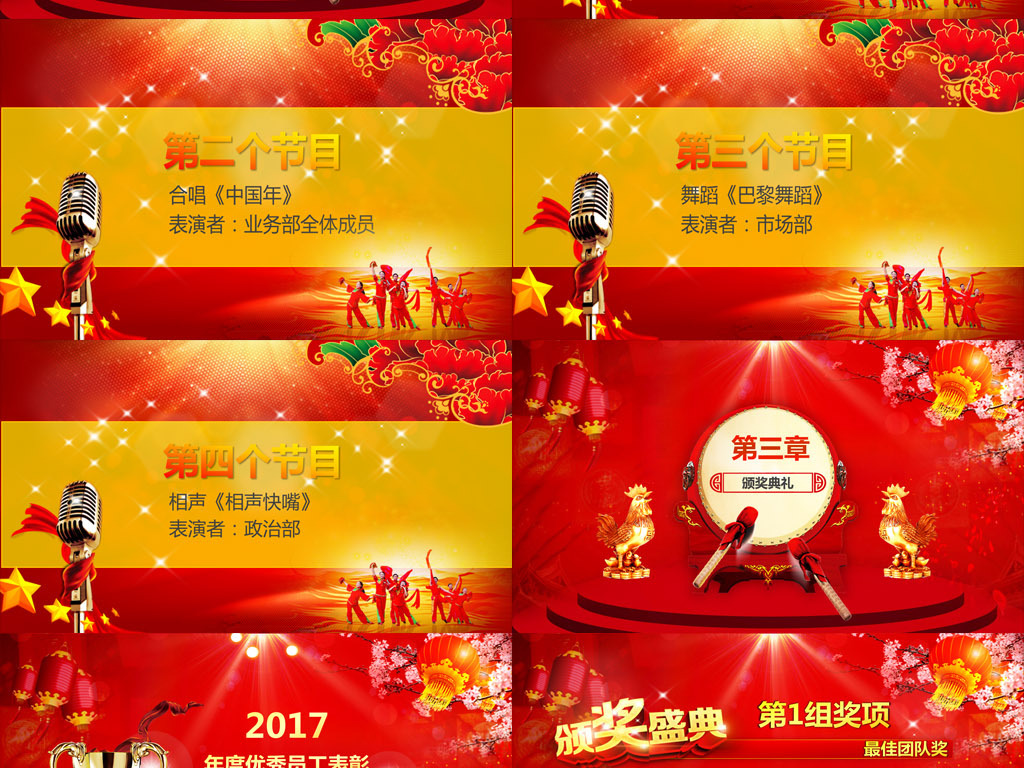 2017鸡年年会颁奖活动年终答谢会ppt模板