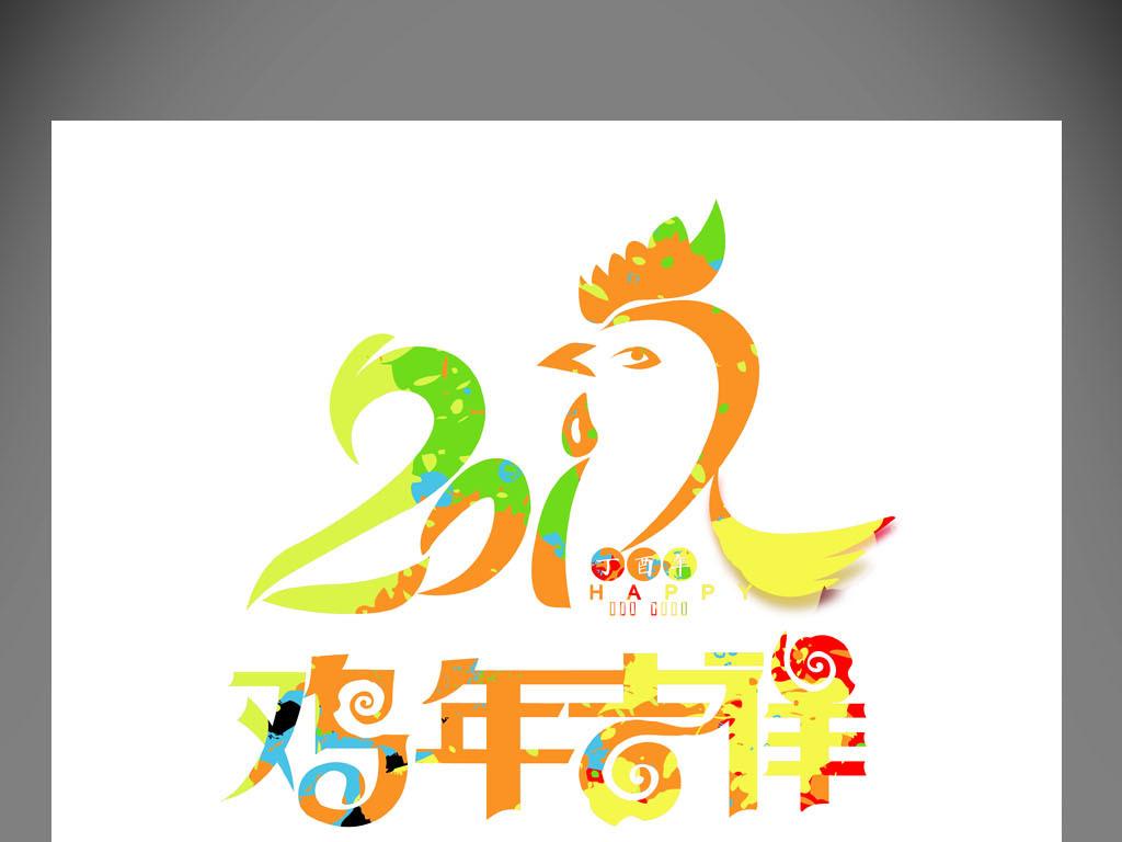 2017鸡年吉祥新年海报
