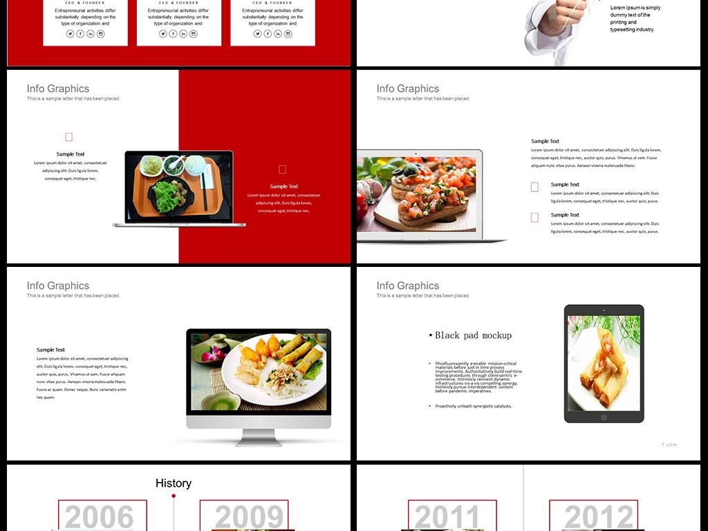 中国味道传统美食文化ppt模板素材下载