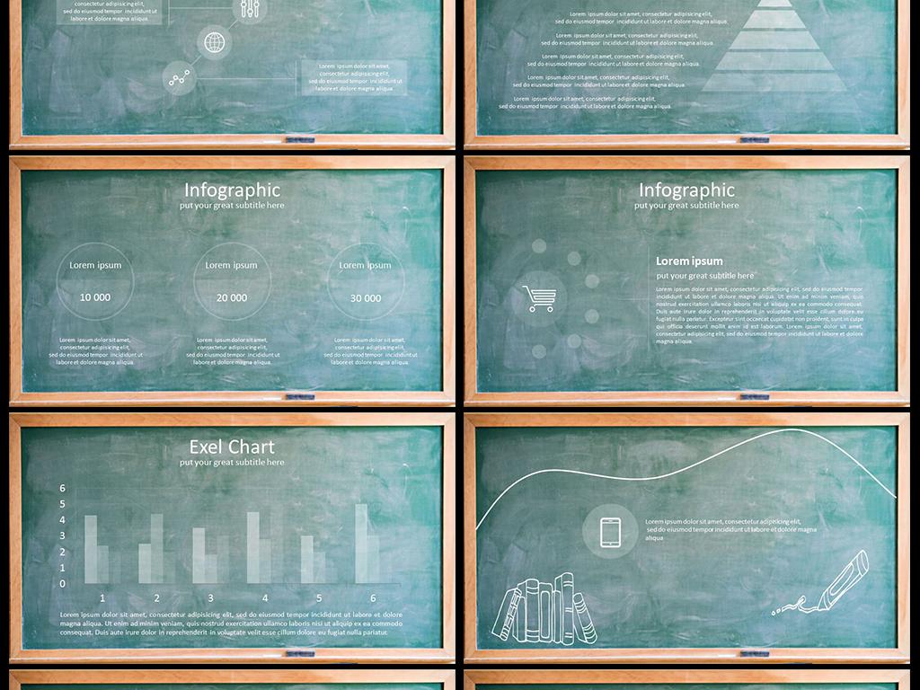 精品通用创意黑板手绘ppt模板素材下载