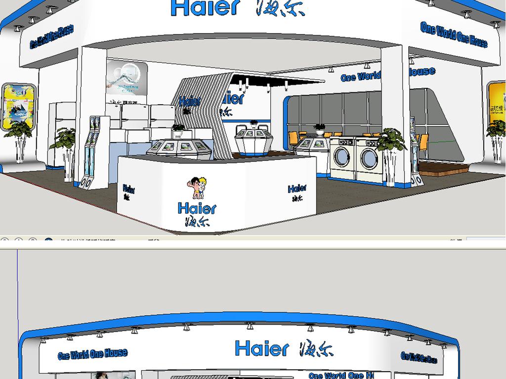 大师skp模型sketchup展厅电器海尔展示设计海尔电器展示牌展示柜风采