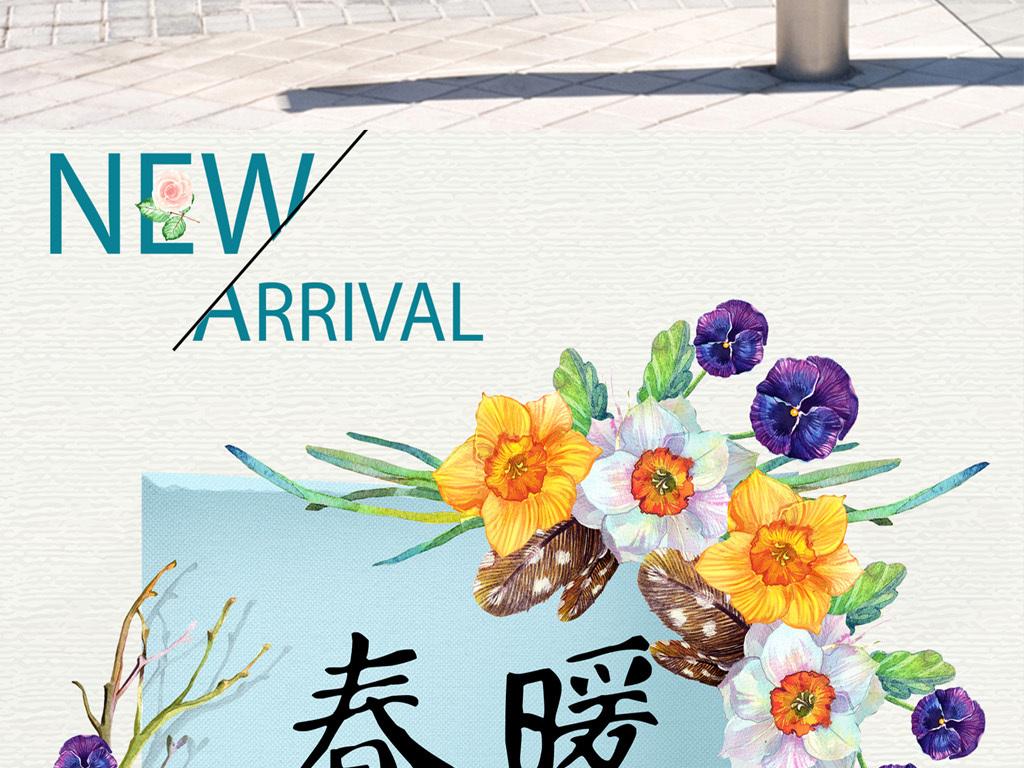 新年小清新春暖花开手绘唯美海报模板