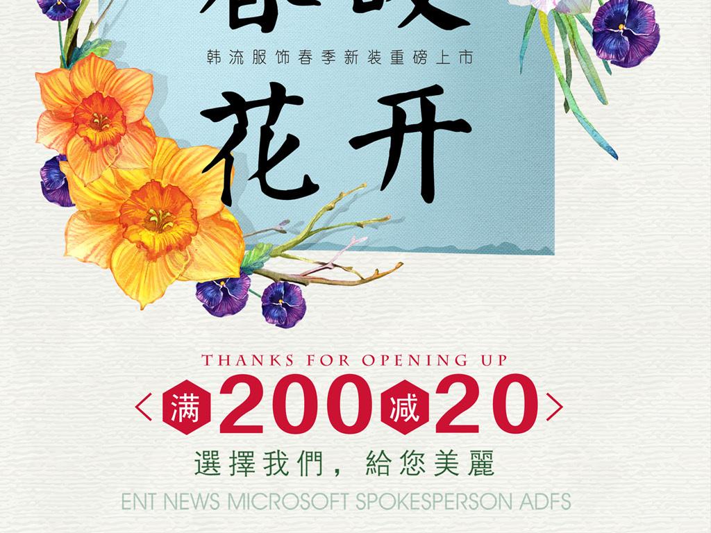 新年小清新春暖花开手绘唯美海报模板(图片编号:)