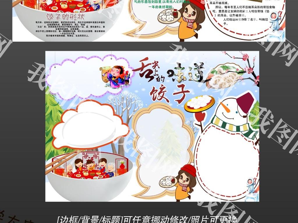 小报卡通边框寒假生活小报文化电子美食文化手抄饺子文化美食模板中国