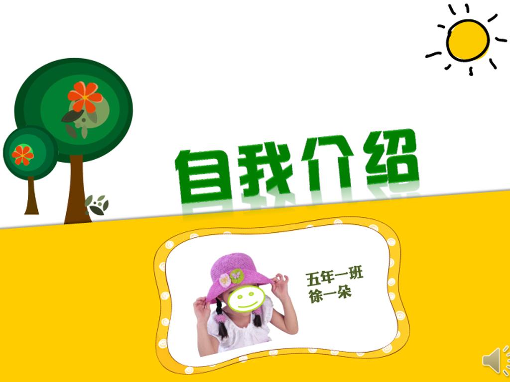 可爱卡通自我介绍班级竞选大队委班干部ppt图片