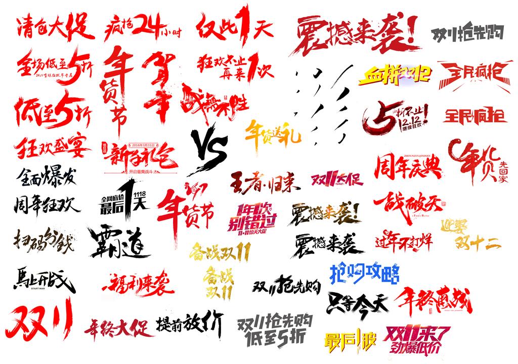 电商手绘中国风毛笔字体(图片编号:16038560)_中文_我