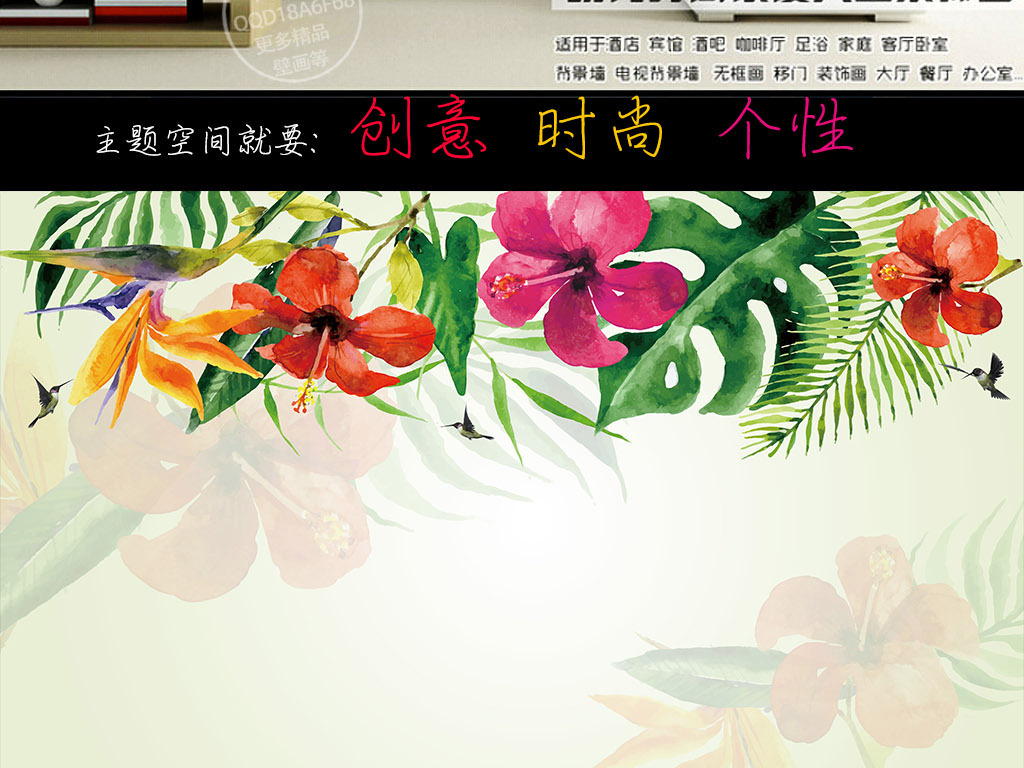 背景墙|装饰画 电视背景墙 手绘电视背景墙 > 原创手绘热带植物花鸟全