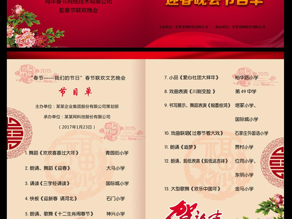 2017鸡年晚会春节晚会节目单图片