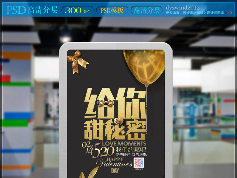 奢华情人节活动宣传海报