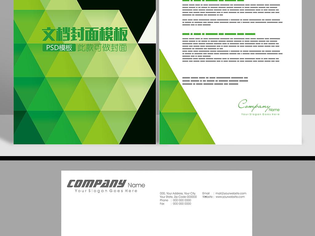 我图网提供精品流行绿色几何word背景信纸文档背景素材下载,作品模板图片