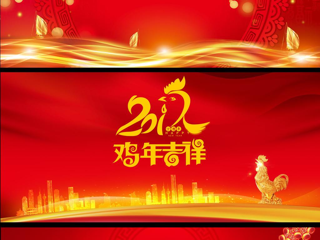 2017新年节日活动海报舞台背景素材图片