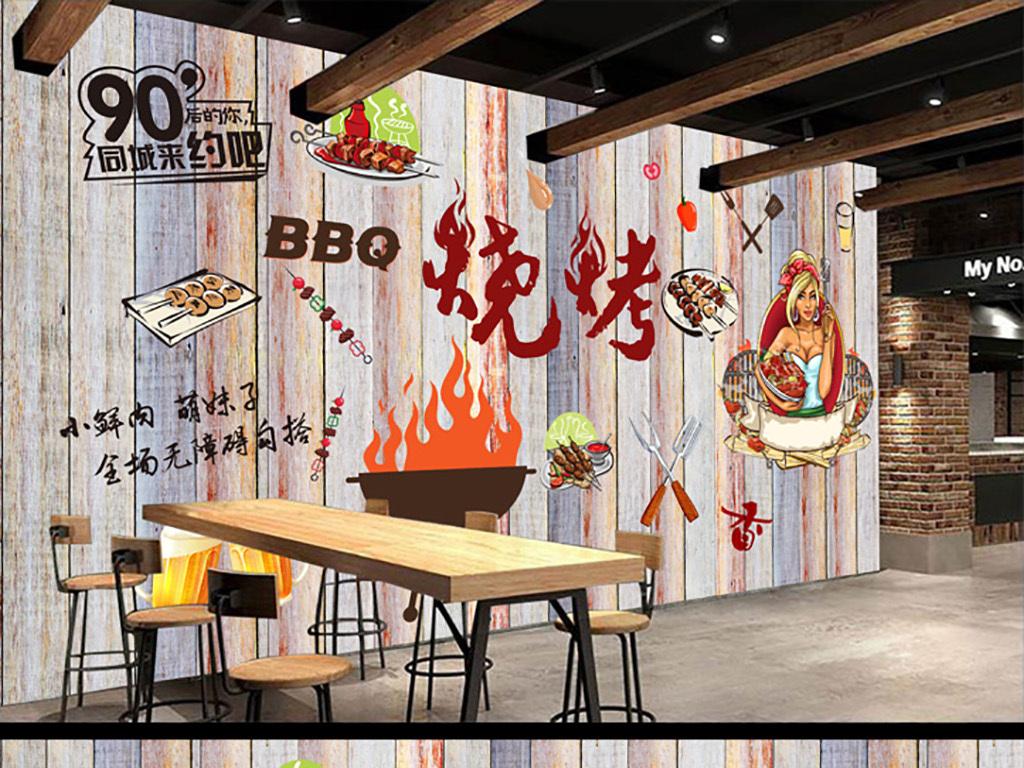 复古怀旧餐饮饭店烧烤店形象墙