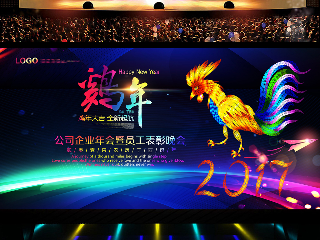 2017炫彩鸡年晚会背景主题年会背景图片
