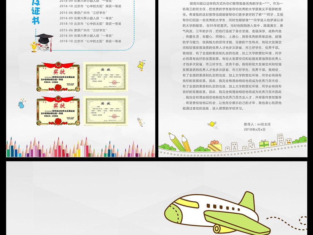 小学生个人简历入学简历模版素材下载,作品模板源文件可以编辑替换