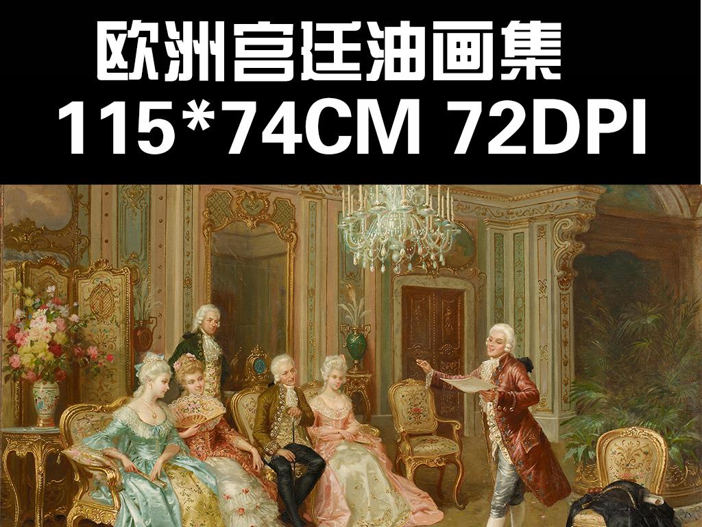 欧洲宫廷油画夜总会餐厅欧式背景墙装饰画图片