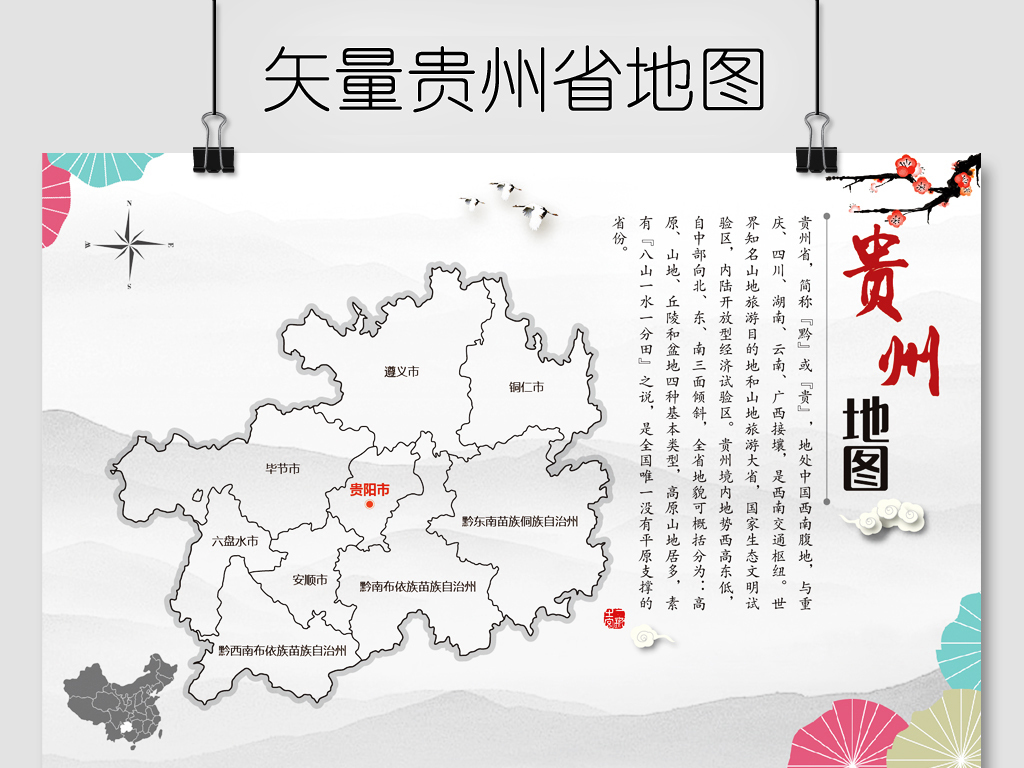 ai)                                  贵州省地图矢量贵州地图ai