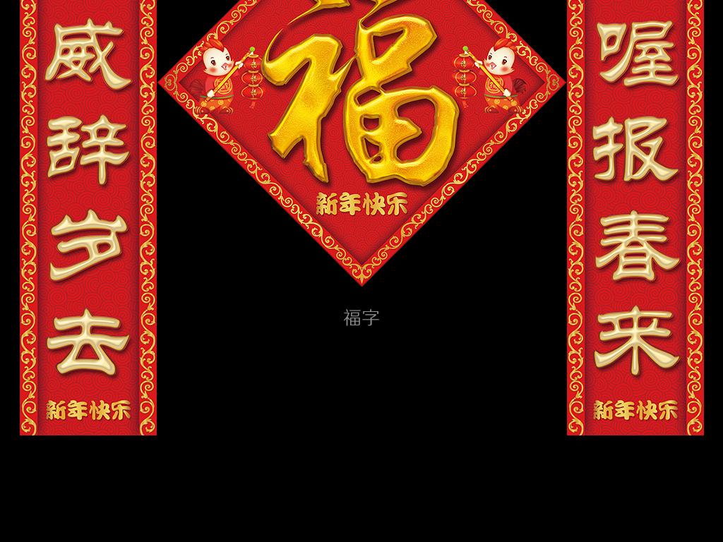 艺术字春联大全贴春联春联毛笔字毛笔字春联龙年春联-猴年春联大全 图片