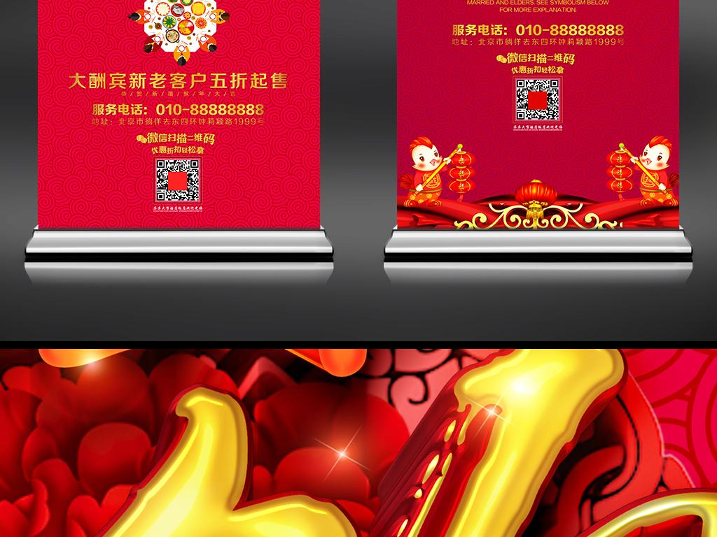 卡通鸡灯笼鸡年夜饭年夜饭菜单预订年夜饭菜谱预订年