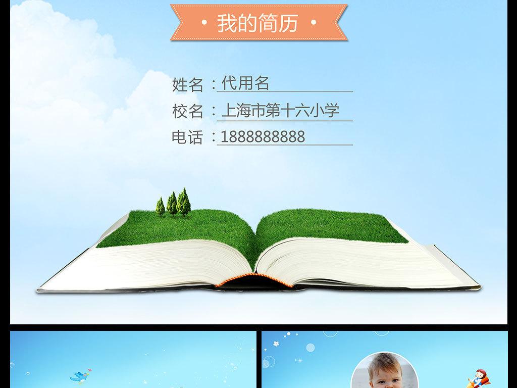 小学生个人简历入学简历模版素材下载
