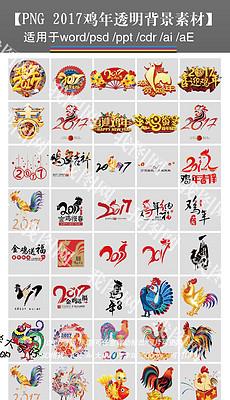 png2017春节新年鸡年素材