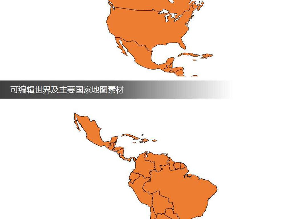 可编辑世界地图及主要国家地图PPT素材