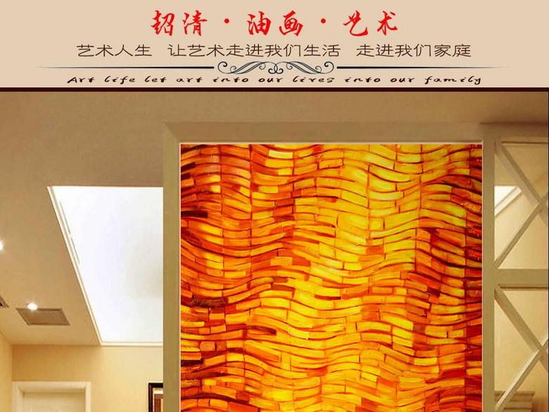 黄金色波浪砖块艺术玄关装饰画