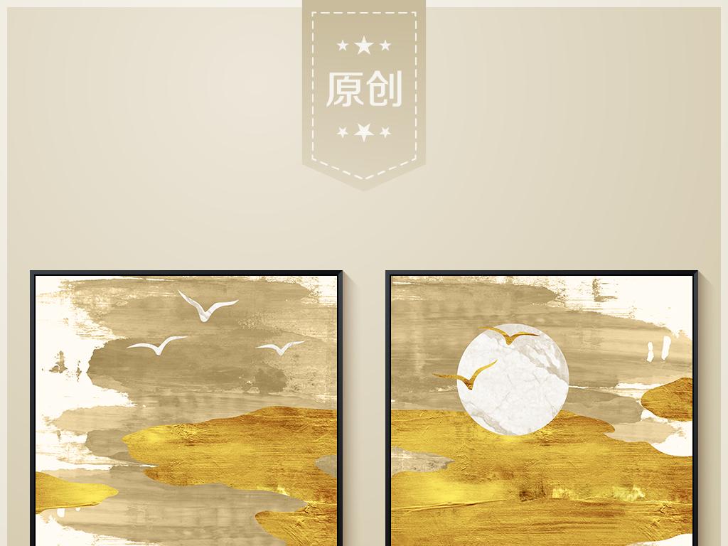 新中式金色祥云水墨画山水抽象装饰画图片