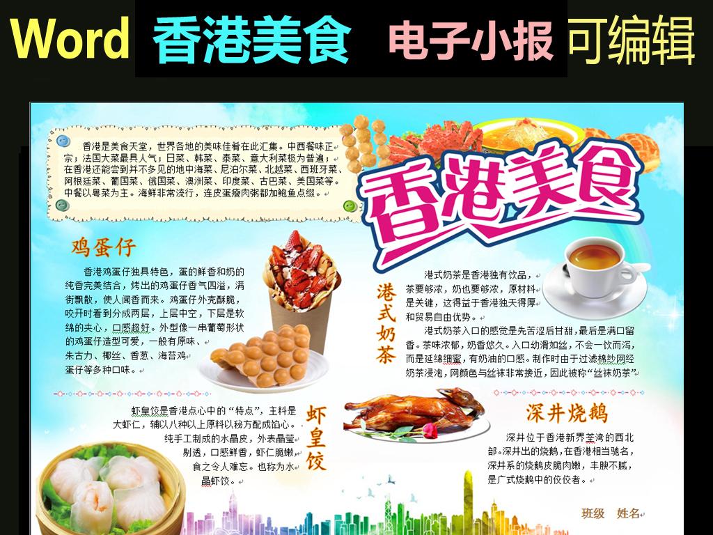 word电子小报模版美食小报-香港