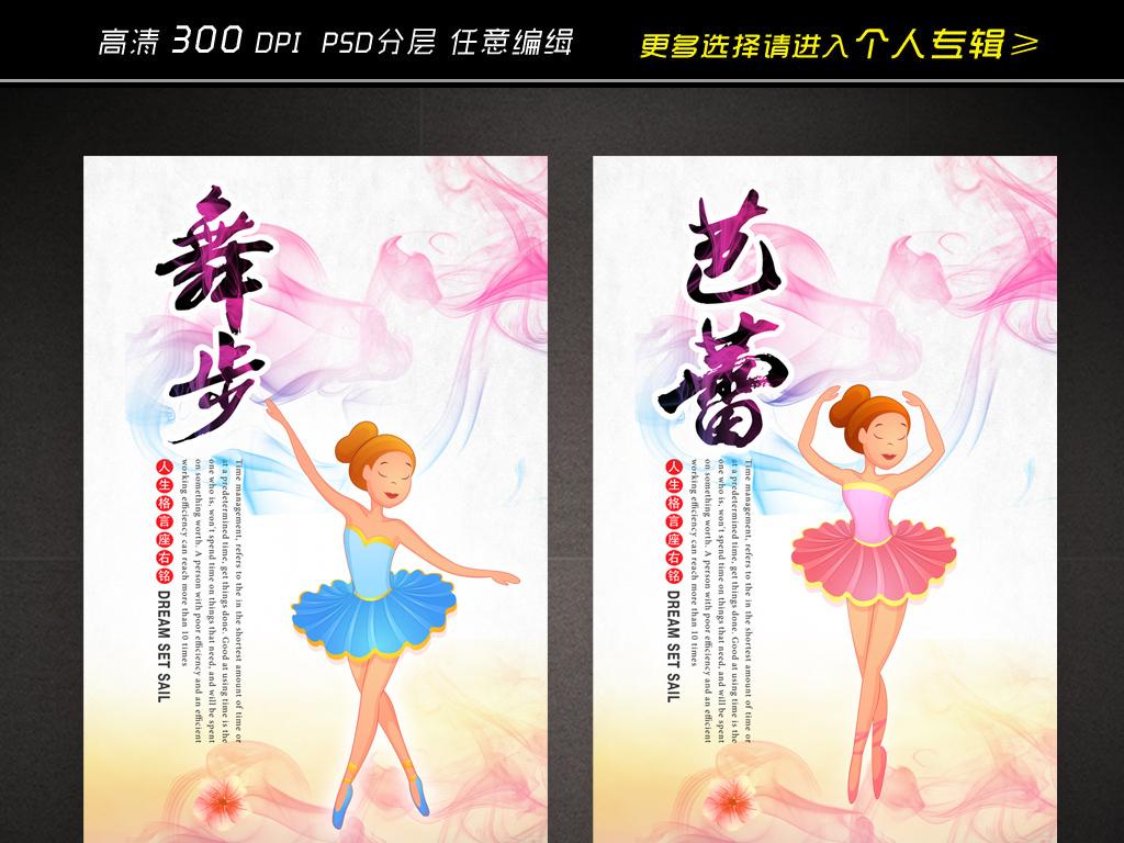 舞蹈室宣传海报设计