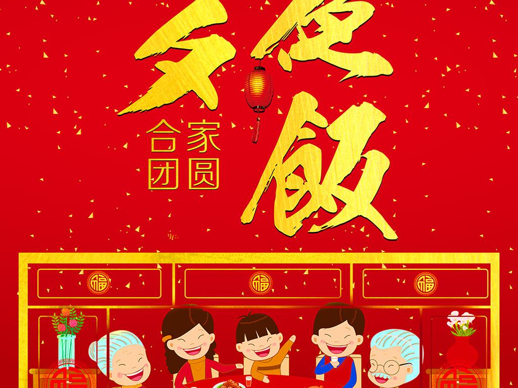 2017鸡年年夜饭海报设计psd模板素材(图片编号:)_pop
