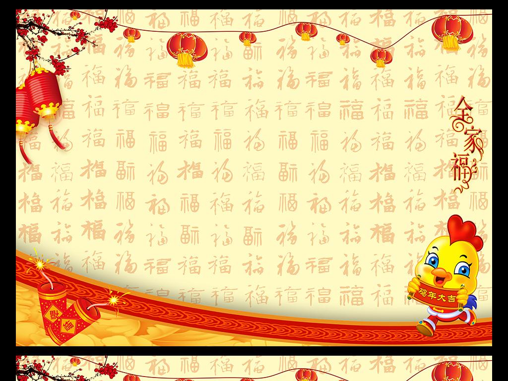 新年红照片模板全家福照片全家福背景照片背景全家福