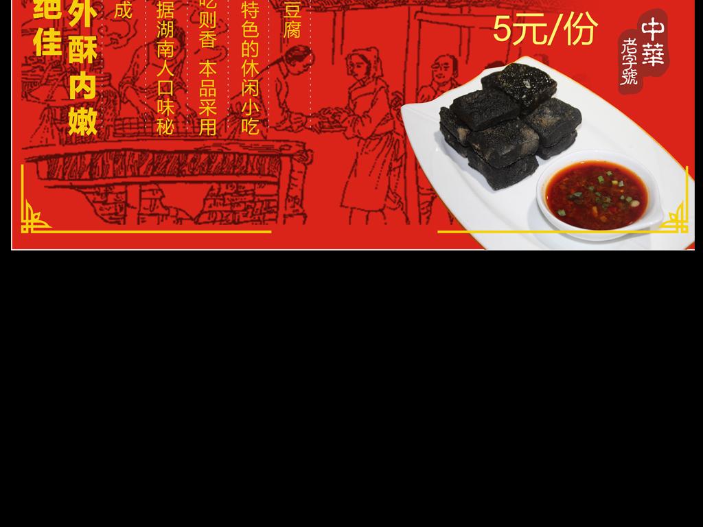 cdr)臭豆腐宣传展板cdr源文件模板下载长沙臭豆腐素材正宗长沙臭豆腐
