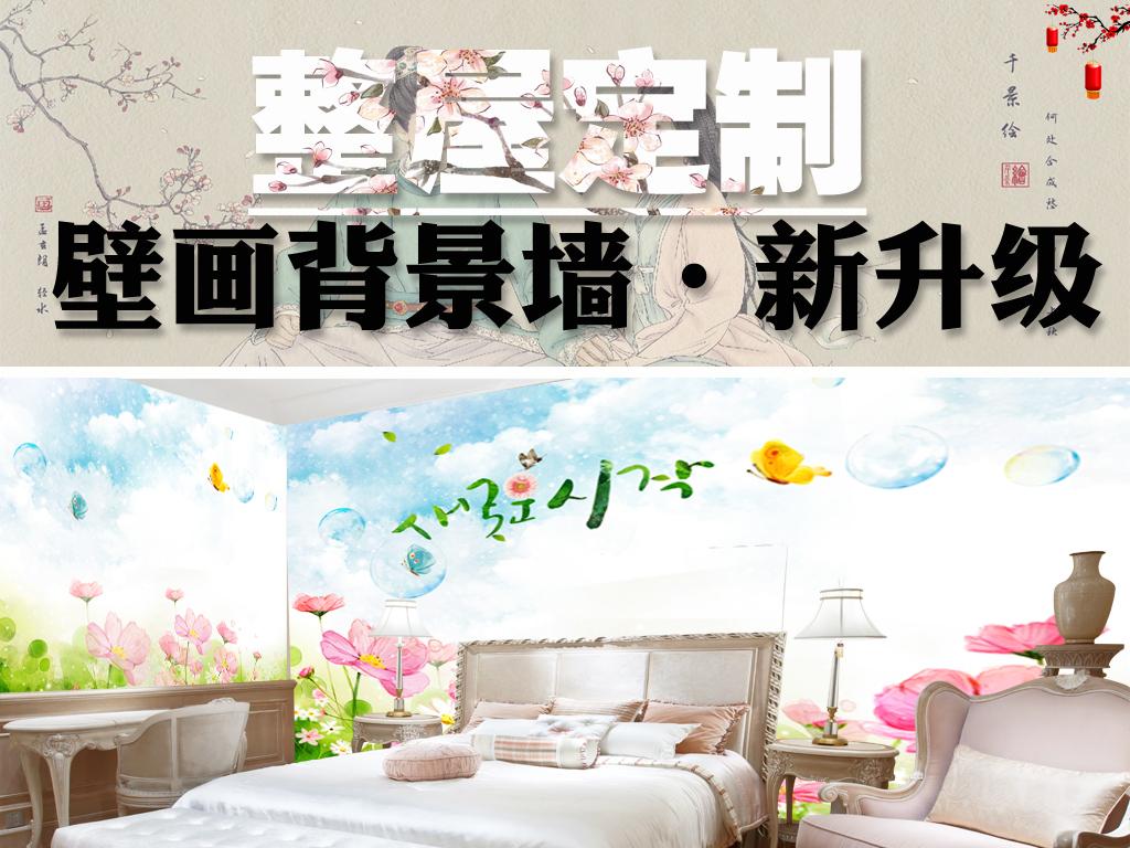 韩国手绘花朵花卉欧式全屋主题酒店背景墙