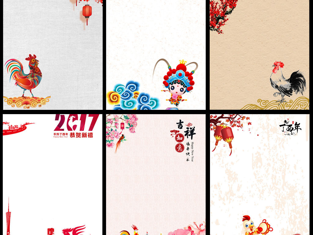 word版2017鸡年信纸邀请函内页模板