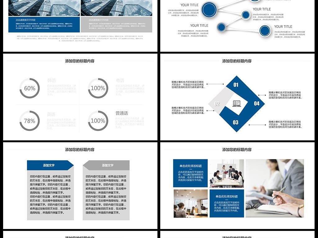 商务风格工作总结述职报告PPT模板素材