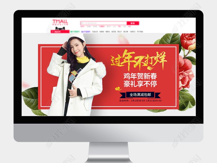 2017淘宝天猫年货节女装海报促销模板2