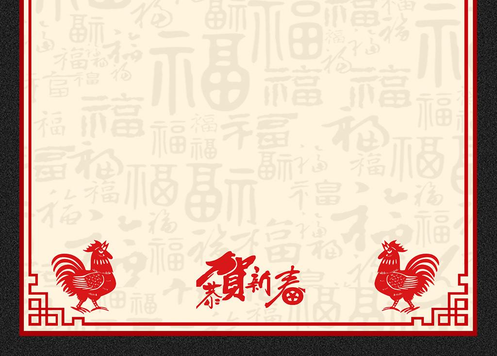 底纹海报背景word猴年                                  信纸