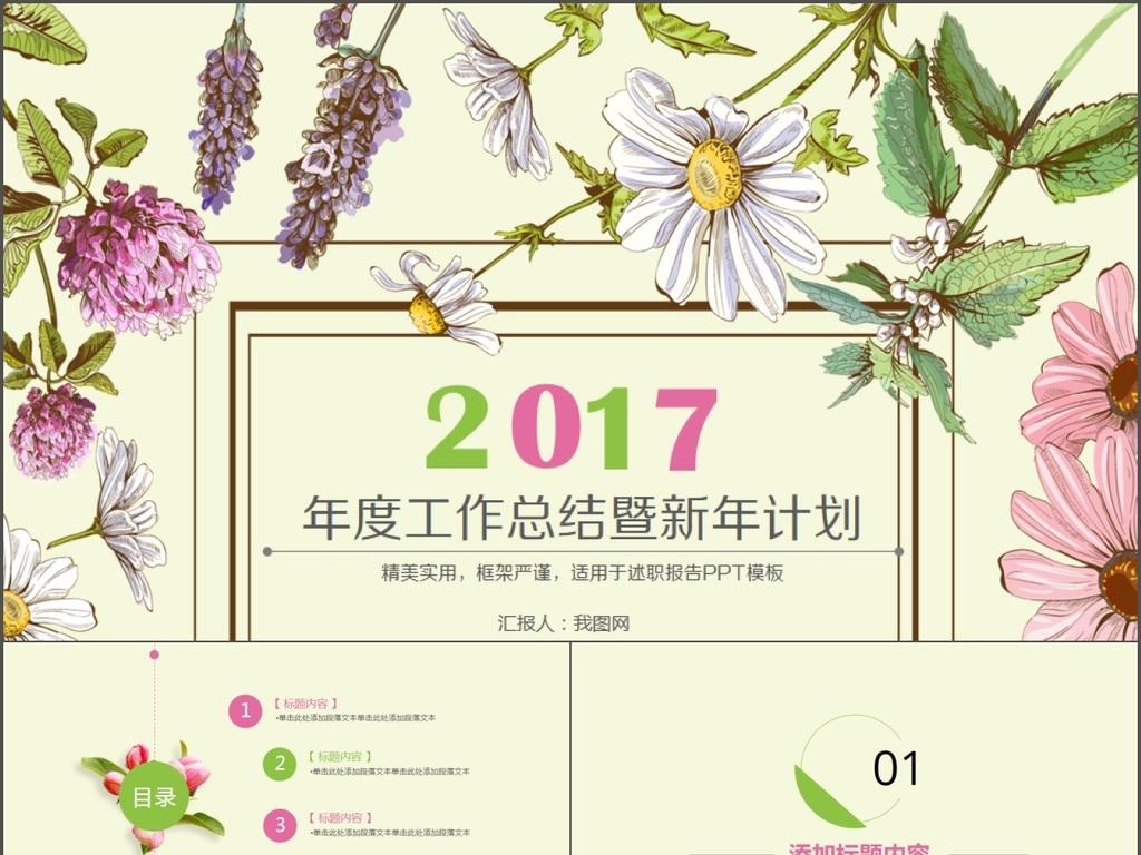 ppt模板 商务通用ppt模板 商务ppt > 2017简约手绘年度总结暨新年计划