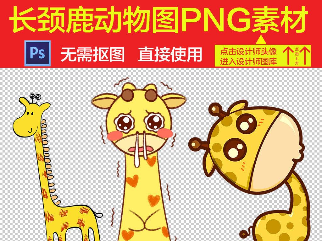 卡通长颈鹿动物图片海报素材