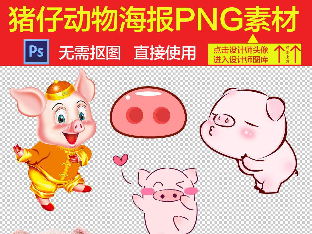 设计元素 自然素材 动物 > 卡通猪动物图片海报素材  卡通猪动物图片