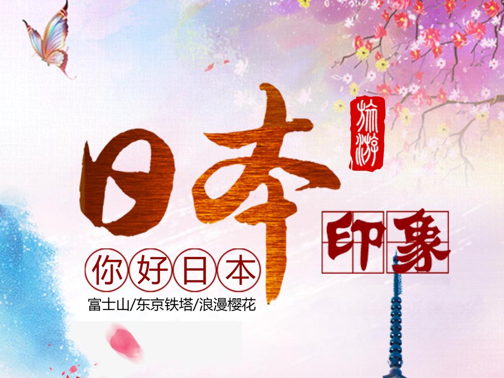 日本印象日本旅游宣传广告海报